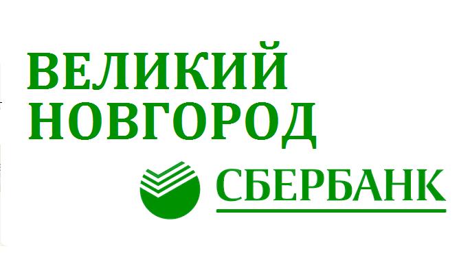 Сбербанк кредит великий новгород