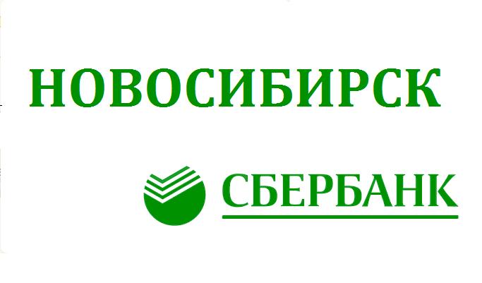 Сбербанк новосибирск главный офис телефон
