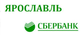 пао сбербанк россии ул куйбышева 67 рефинансирование кредитов альфа банк условия
