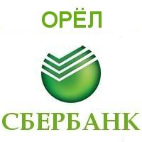 Взять кредит в сбербанке орел оплатить ренессанс кредит онлайн