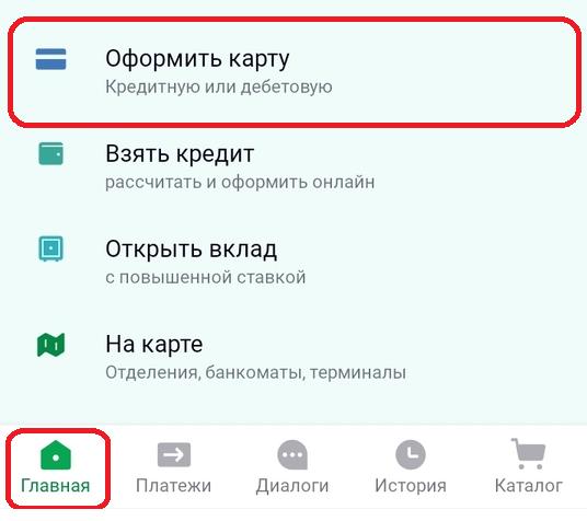 Заказать карту через приложение сбербанка