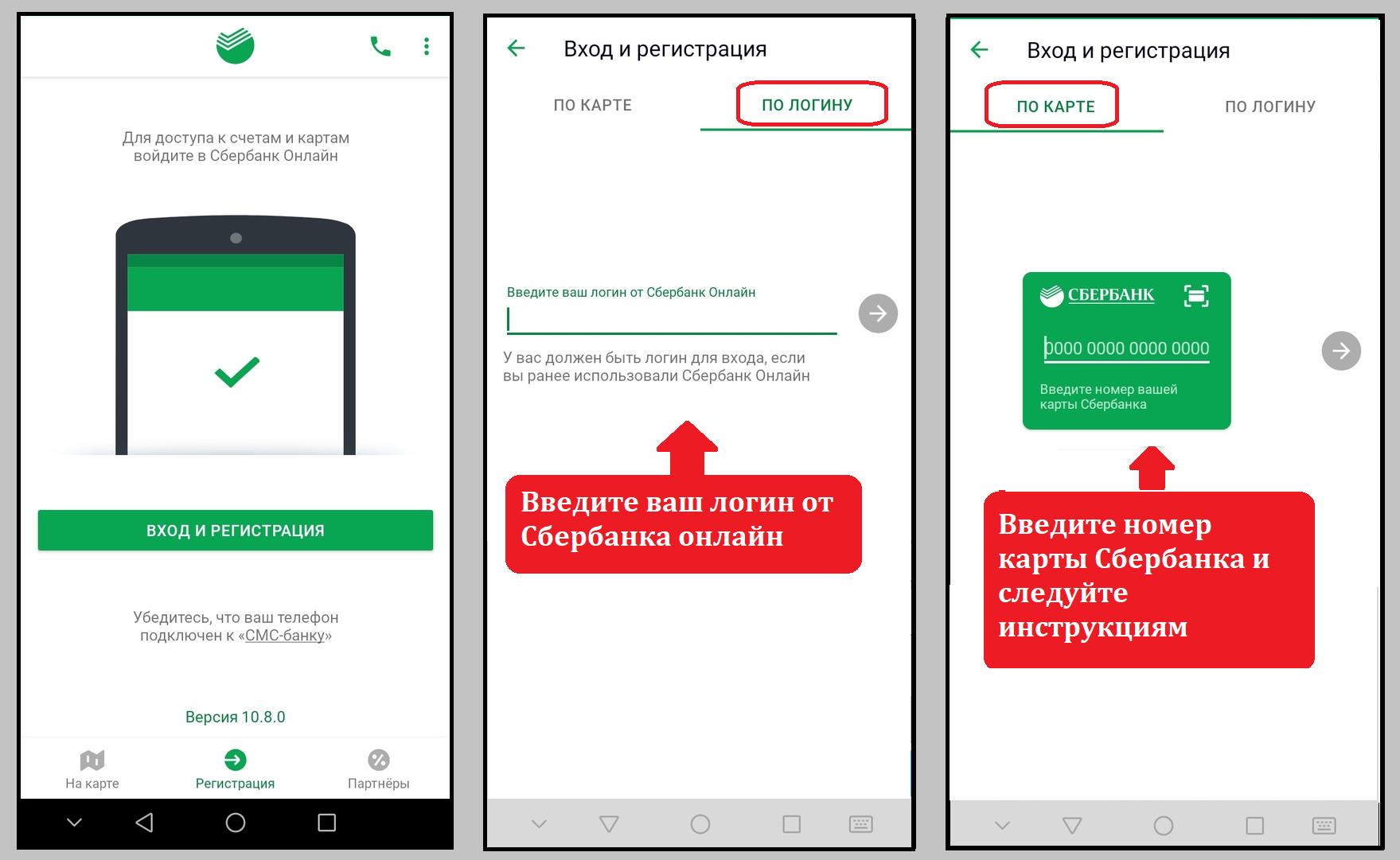 оплата детского сада через мобильное приложение сбербанк