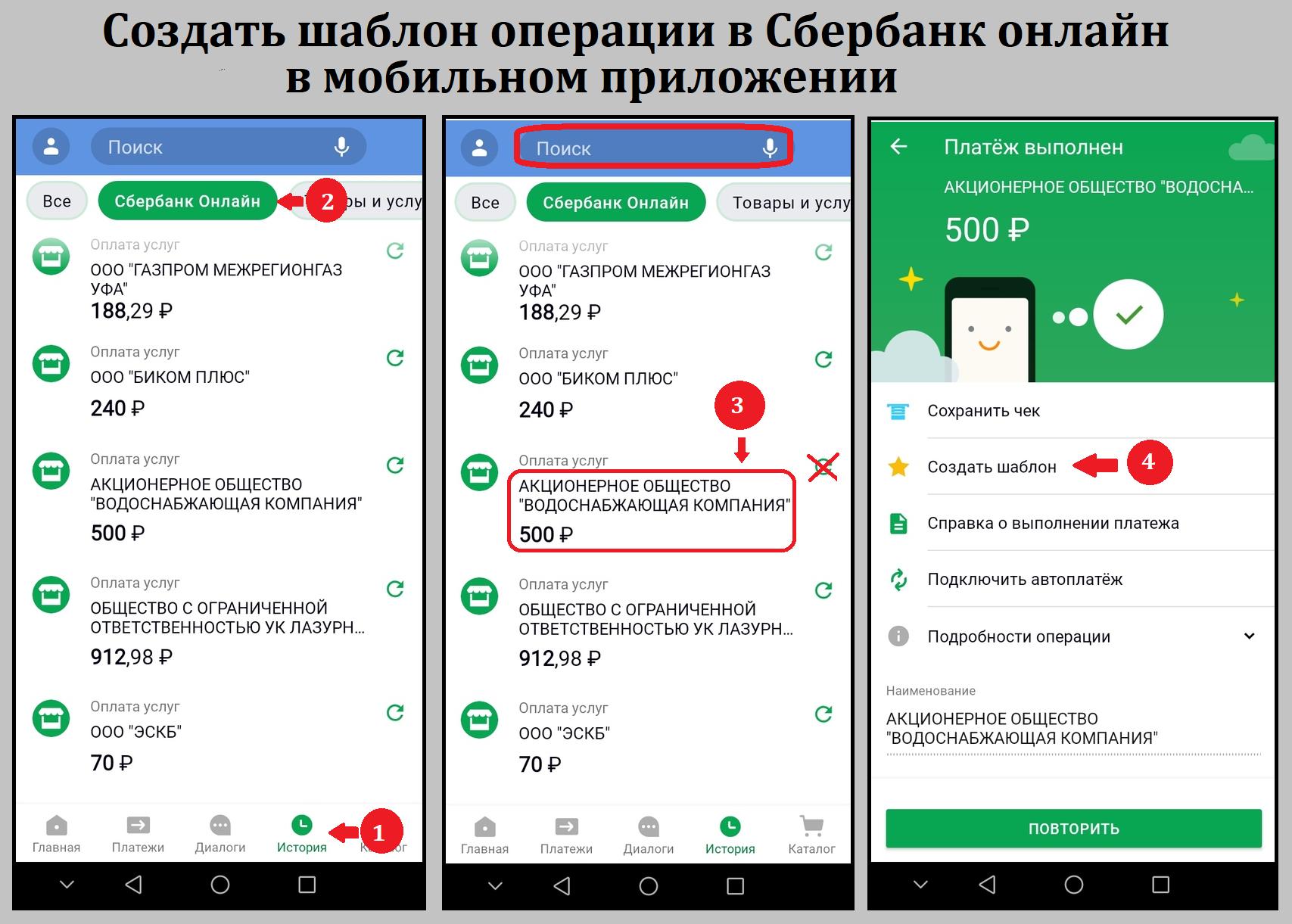 как создать шаблон в телефоне в сбербанк онлайн
