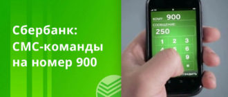 СМС конманды на номер 900