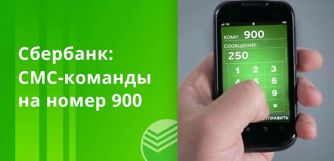 Как бесплатно узнать баланс карты Альфа-Банка через СМС или интернет
