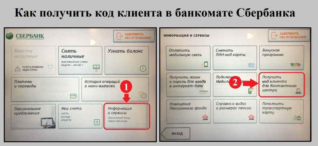 Как получить код клиента в банкомате Сбербанка