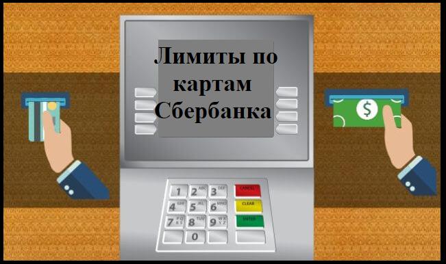 Комиссия за снятие денежных средств с дебетовых карт Сбербанка