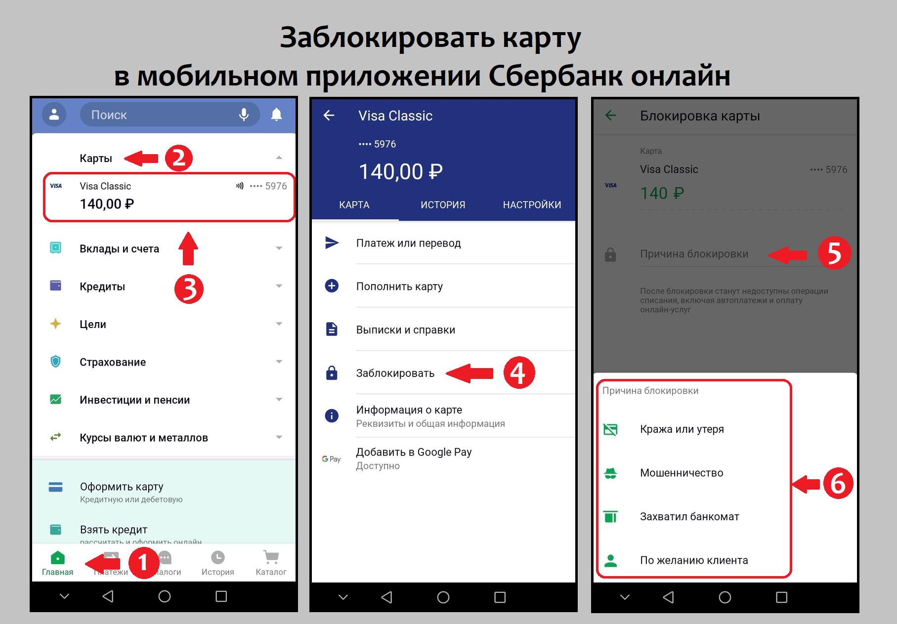 Заблокировать карту в мобильном приложении Сбербанк онлайн