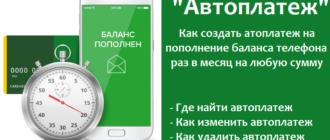 Сбербанк онлайн автоплатеж