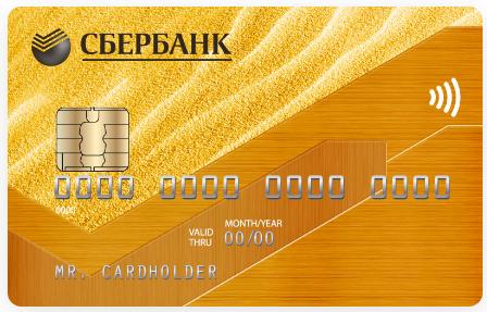 сколько можно снять с золотой карты Сбербанка