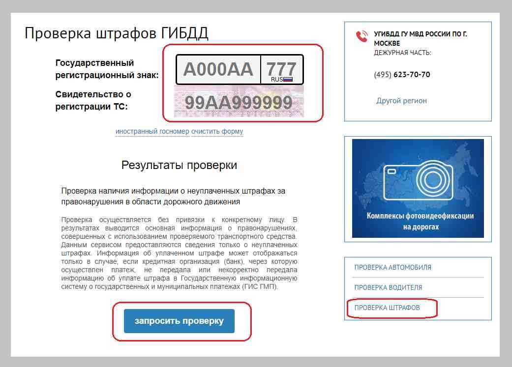 Проверка штрафов ГИБДД на официальном сайте