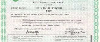 Акции Сбербанка