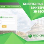 БПС Сбербанк онлайн